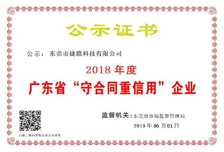 """祝贺捷联科技连续9年获得""""广东省守合同重信用企业""""称号"""