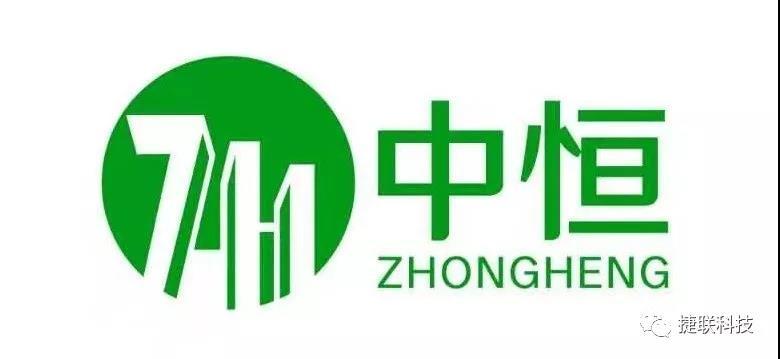 【签约】广东中恒新材料科技有限公司签约捷联东商网公司