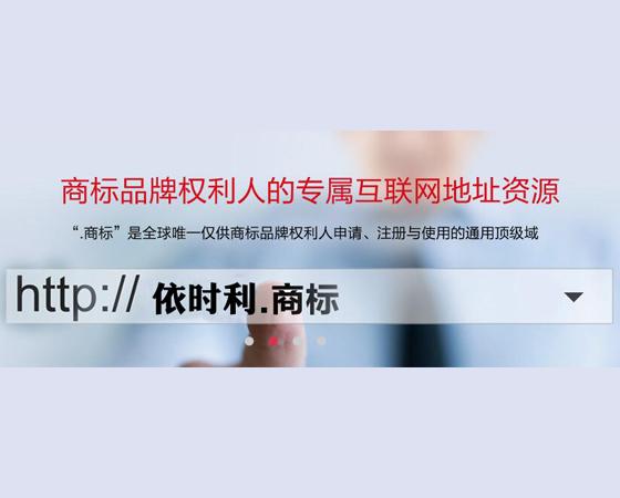 依时利正式启用互联网品牌商标域名