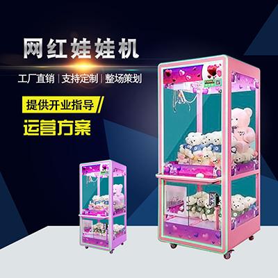 娃娃机厂家告诉你娃娃机最低多少钱一台