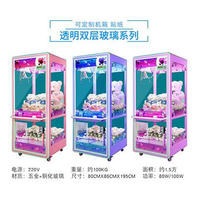 LX-96新款透明娃娃机
