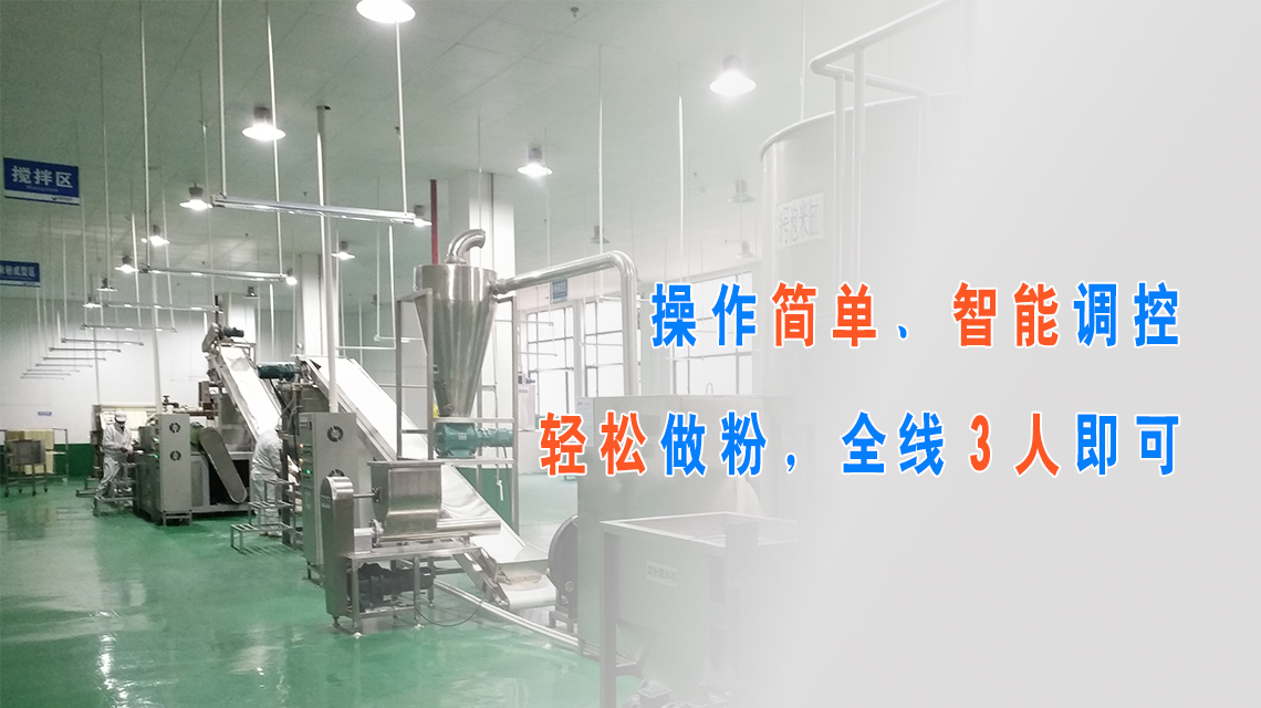 满足生产效果、企业需求的全自动米线生产线