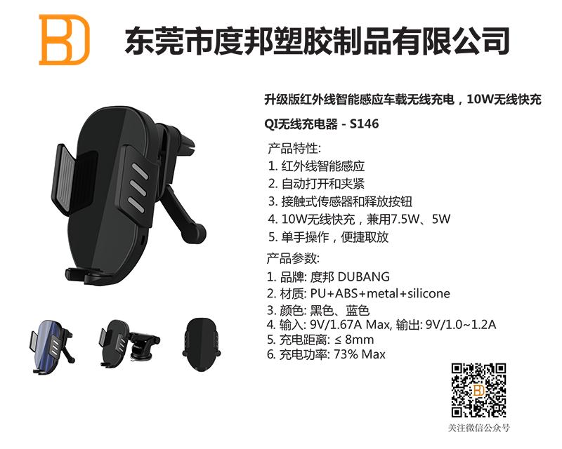 S146-產品參數.png