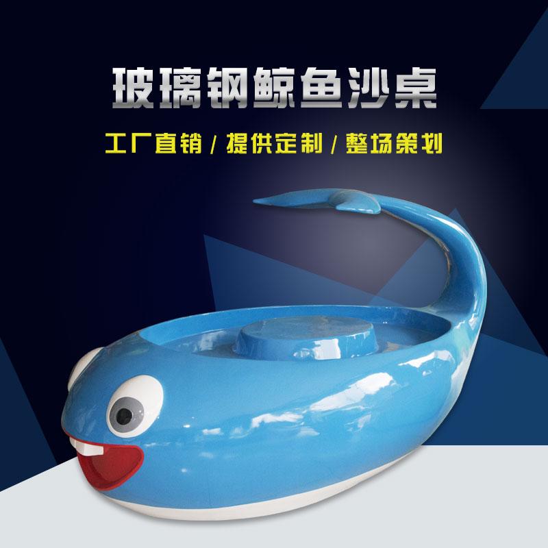 LX-51鲸鱼沙池
