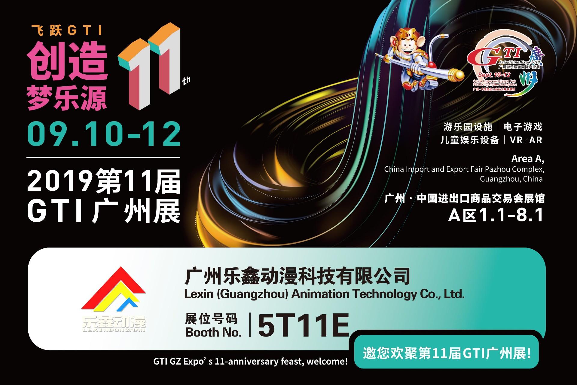 乐鑫动漫2019第十一届广州电子游戏国际产业展(GTI廣州展)
