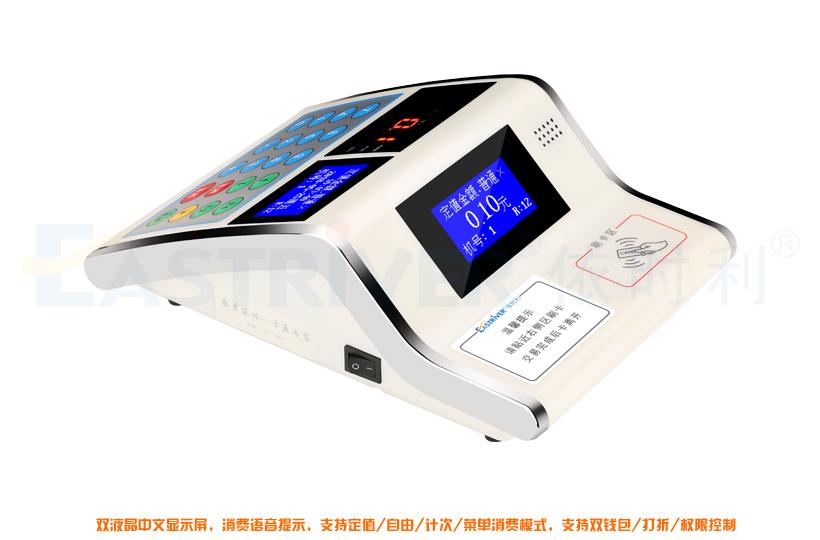 射频卡双屏消费机69系列(台式)