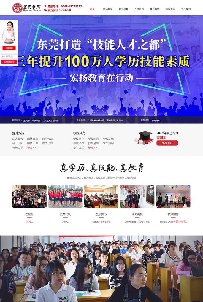 東莞市宏揚教育培訓有限公司