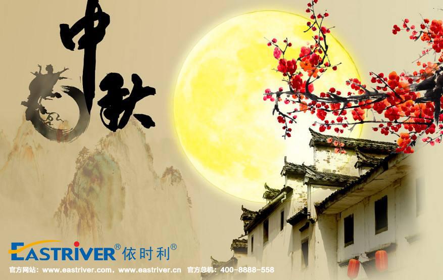 关于依时利2019年中秋节放假的通知