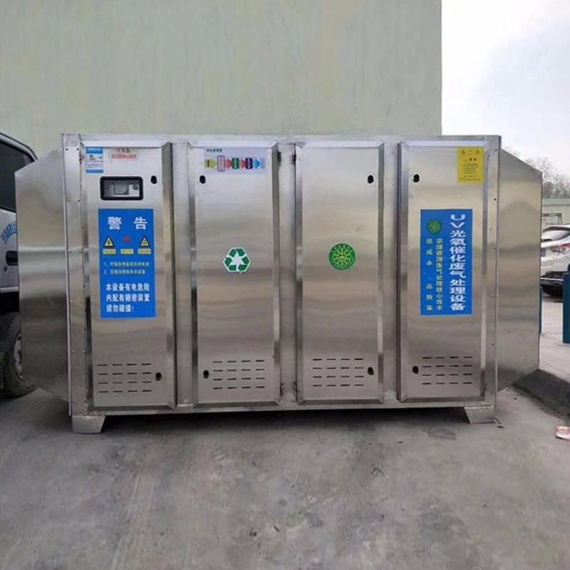 最有效的废气治理设备——UV光氧催化设备