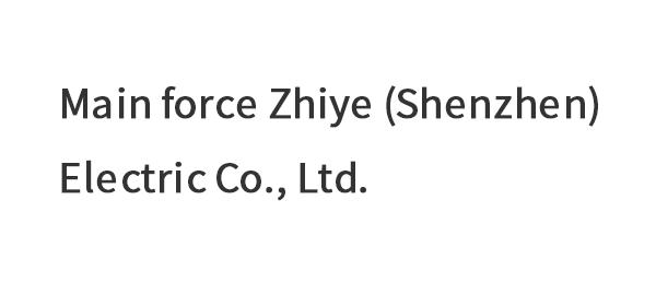 Main force Zhiye (Shenzhen) Electric Co., Ltd.