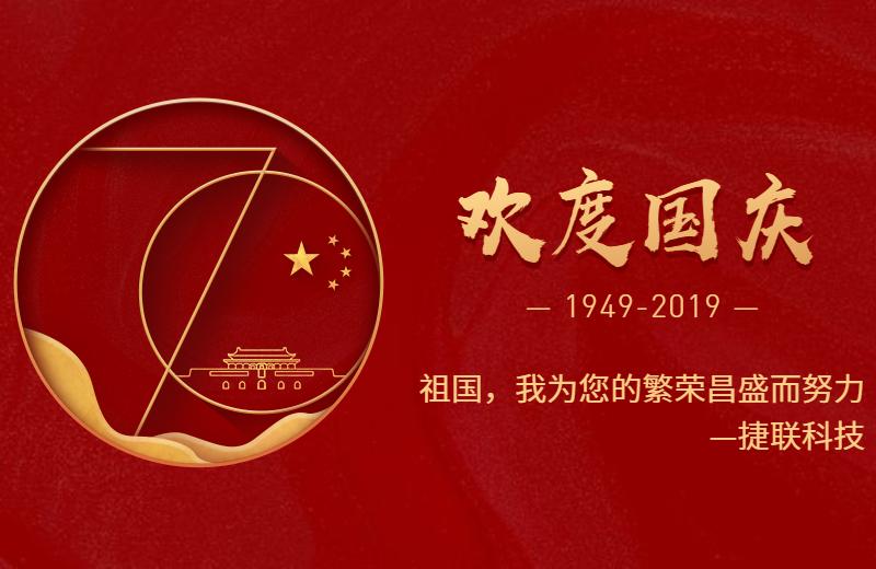 捷联科技2019国庆节放假通知