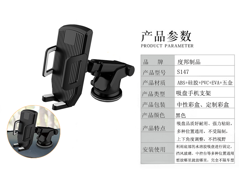 吸盤式支架-S147.png