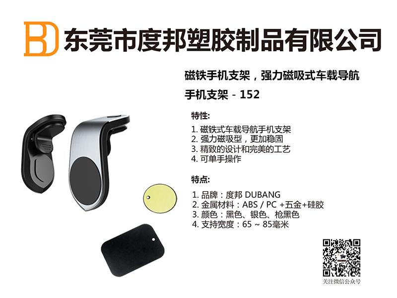 磁鐵手機支架-S152.png