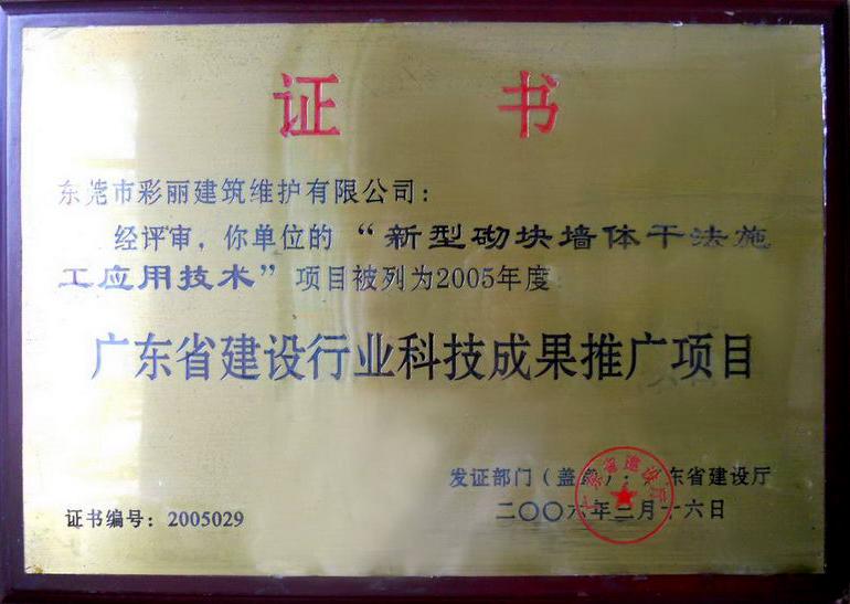 2005年度广东省建设行业科技成果推广项目