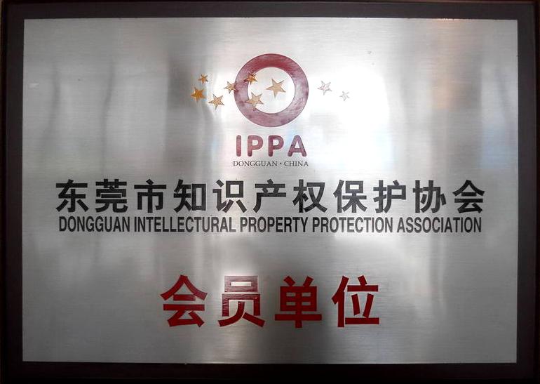 东莞市知识产权保护协会会员单位