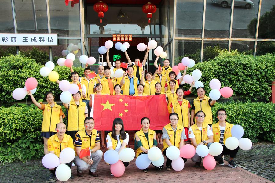 庆祝中华人民共和国成立70周年华诞
