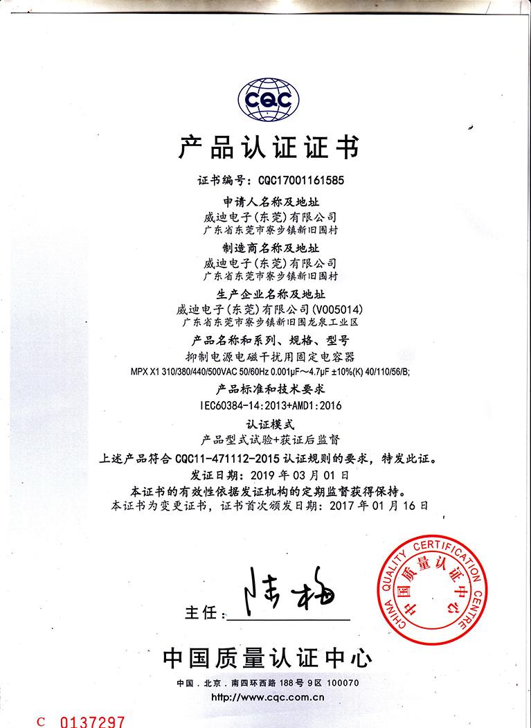 X1 CQC证书