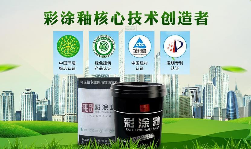 彩涂釉品牌升级   新材料立新革命