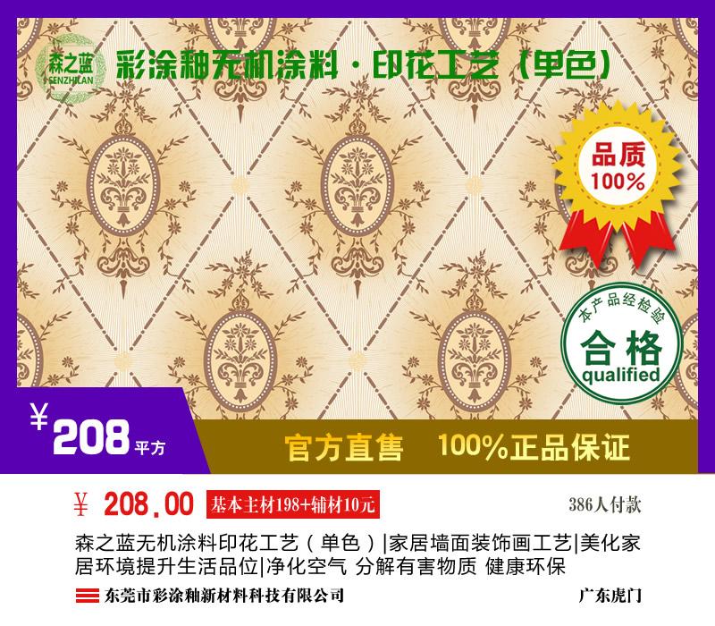 印花工艺-单色-208元/平方