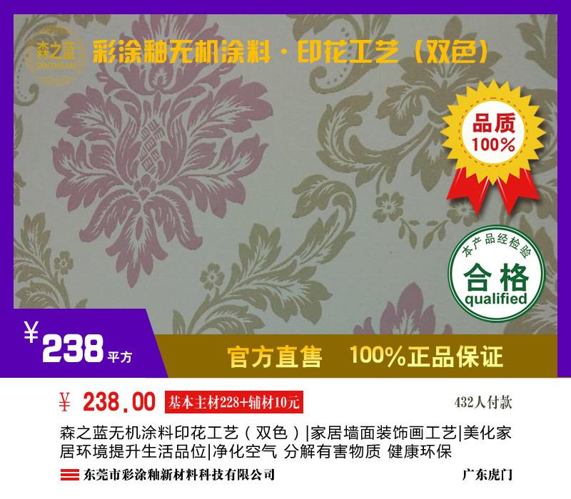 印花工藝-雙色-238元/平方