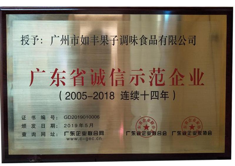 广东省诚信示范企业