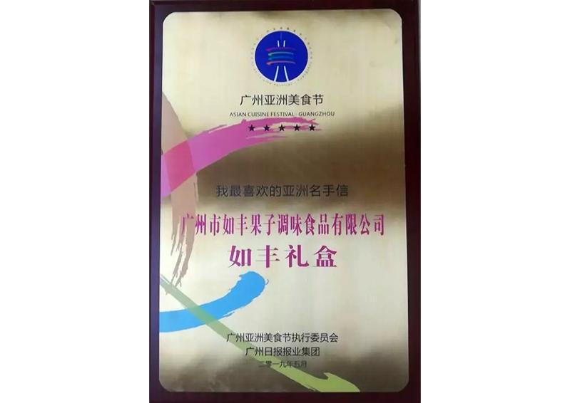 最受欢迎广州十大手信生产企业