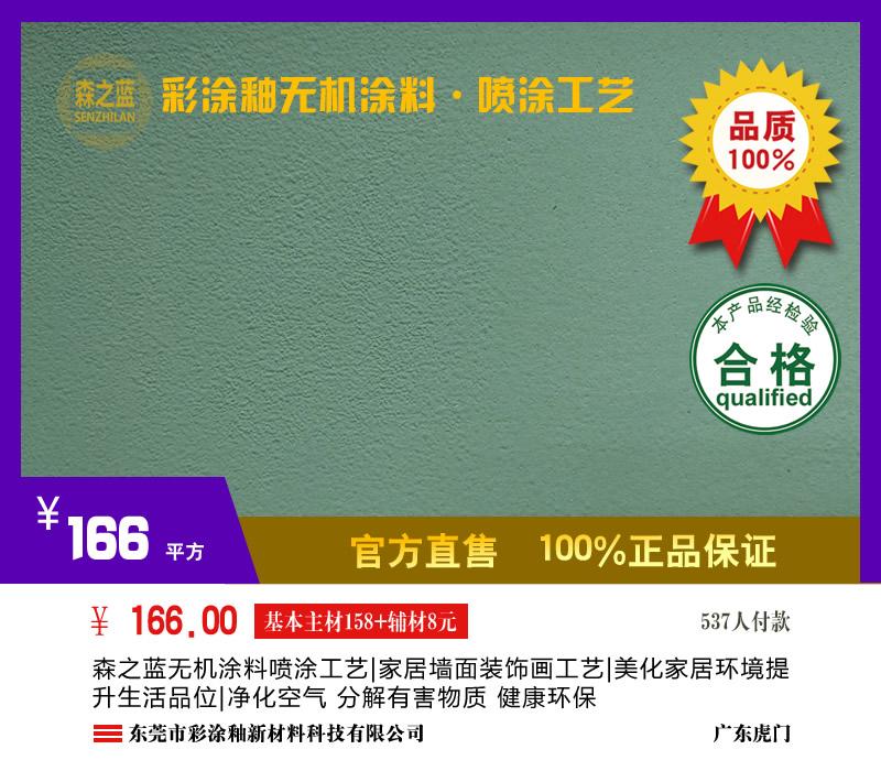 噴涂工藝-166元/平方