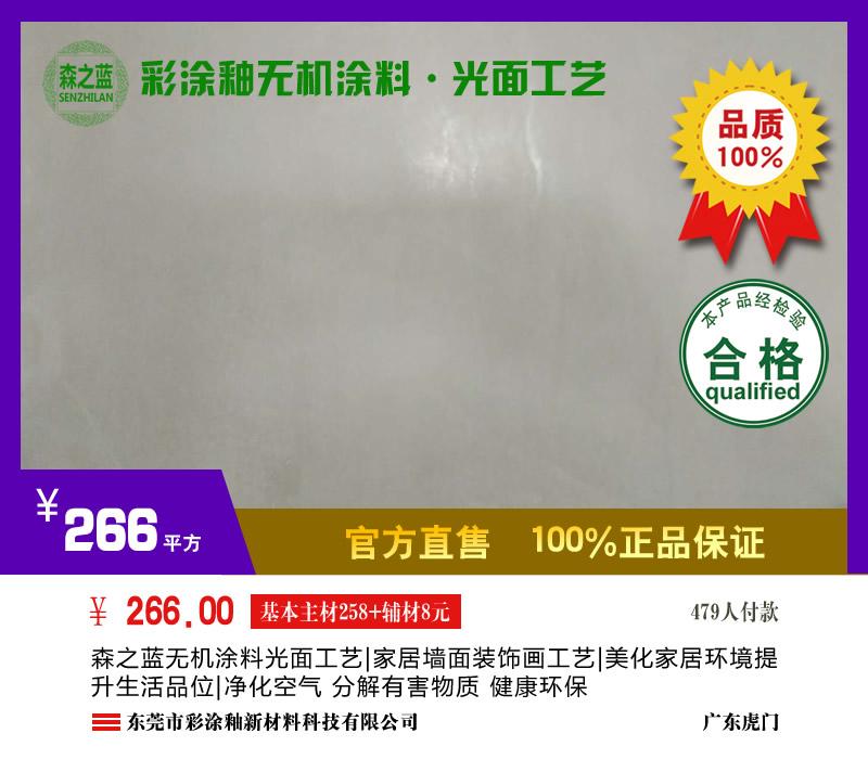 光面工艺-266元/平方