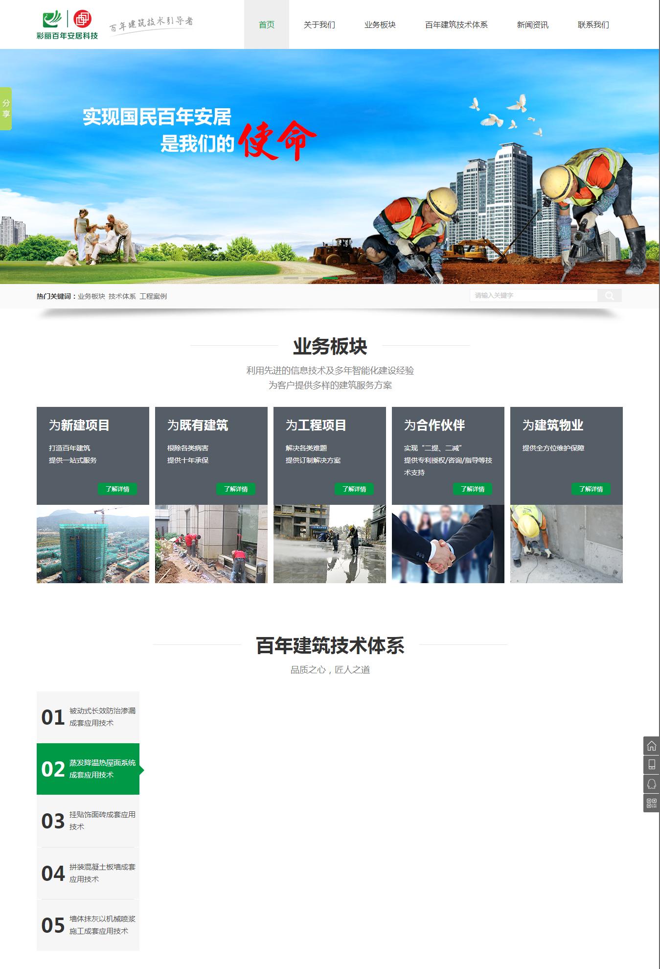 万博max登陆彩丽建筑维护技术万博manxbet