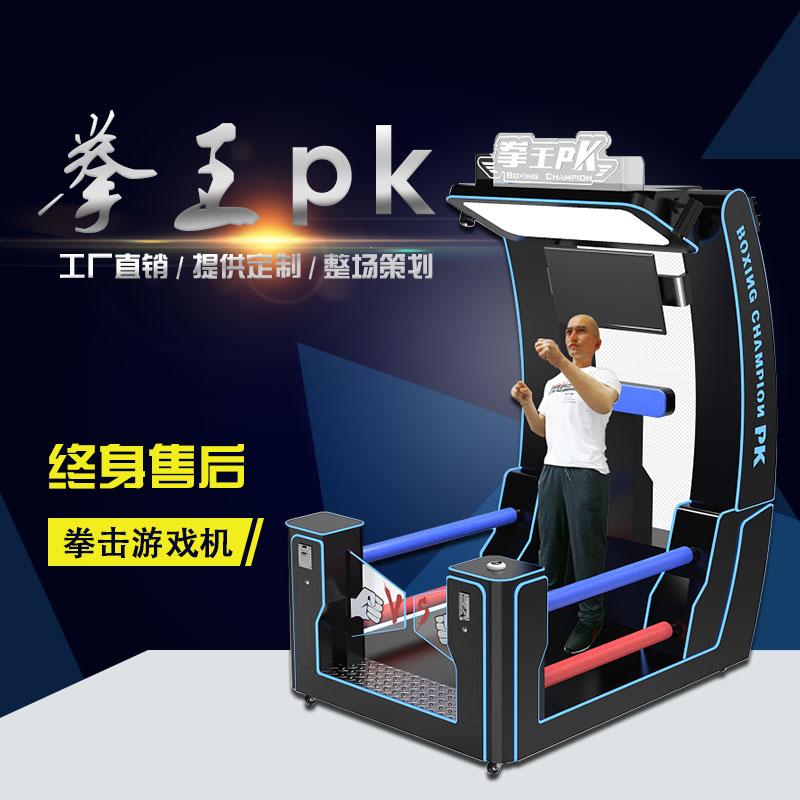 拳击馆拳王PK游戏机简介