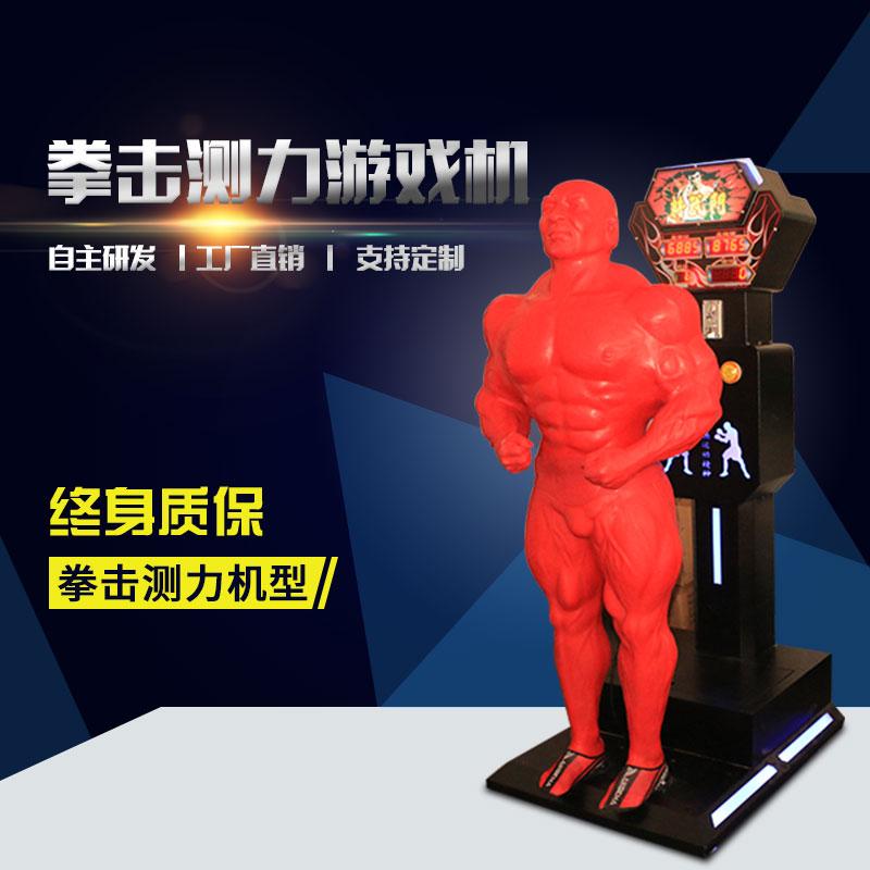 LX-102广场版拳击机