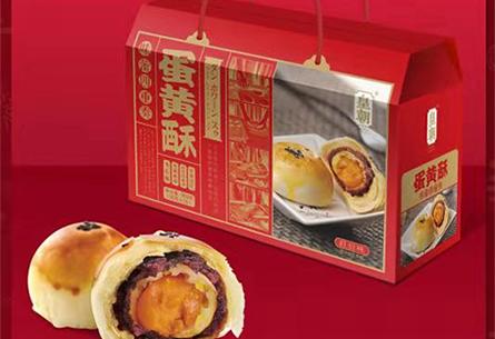 蛋黄酥礼盒