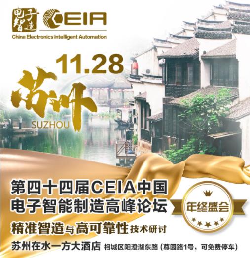 智茂邀请你参加中国电子智能制造高峰论坛   苏州站