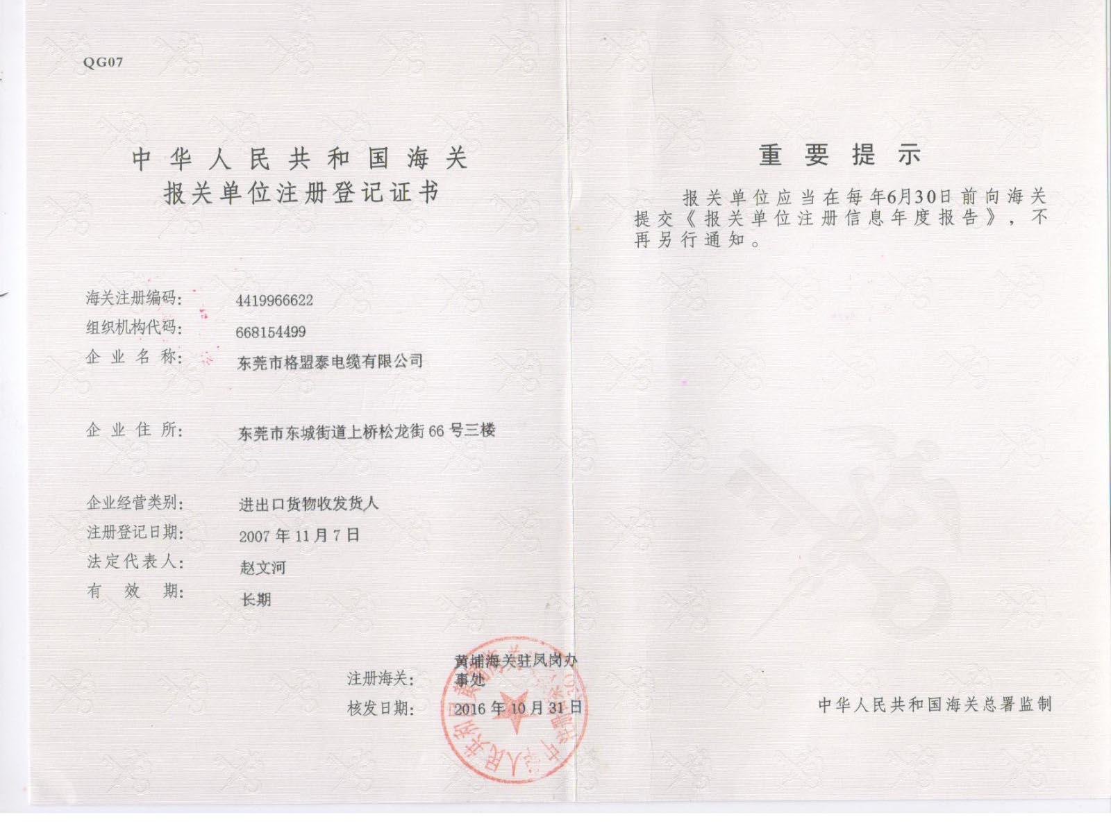 Dongguan Company Customs Registration Certificate