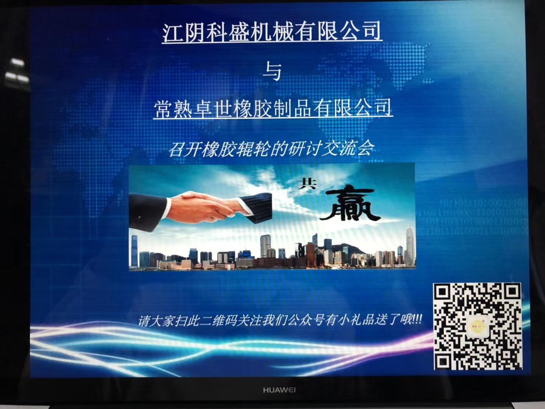 江阴科盛机械科技公司邀请常熟卓世公司开展橡胶辊轮的研讨交流会
