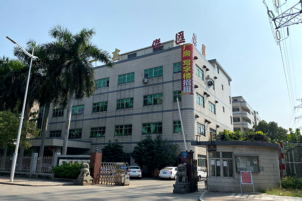 东莞市杰汇五金有限公司