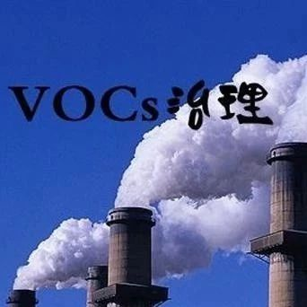 工业类有机废气的成分以及处理方法?