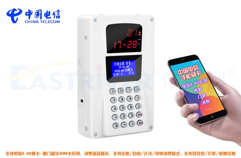 电信2.4G挂式消费机