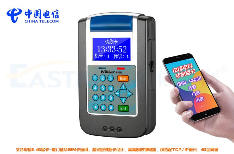 电信2.4G语音考勤机