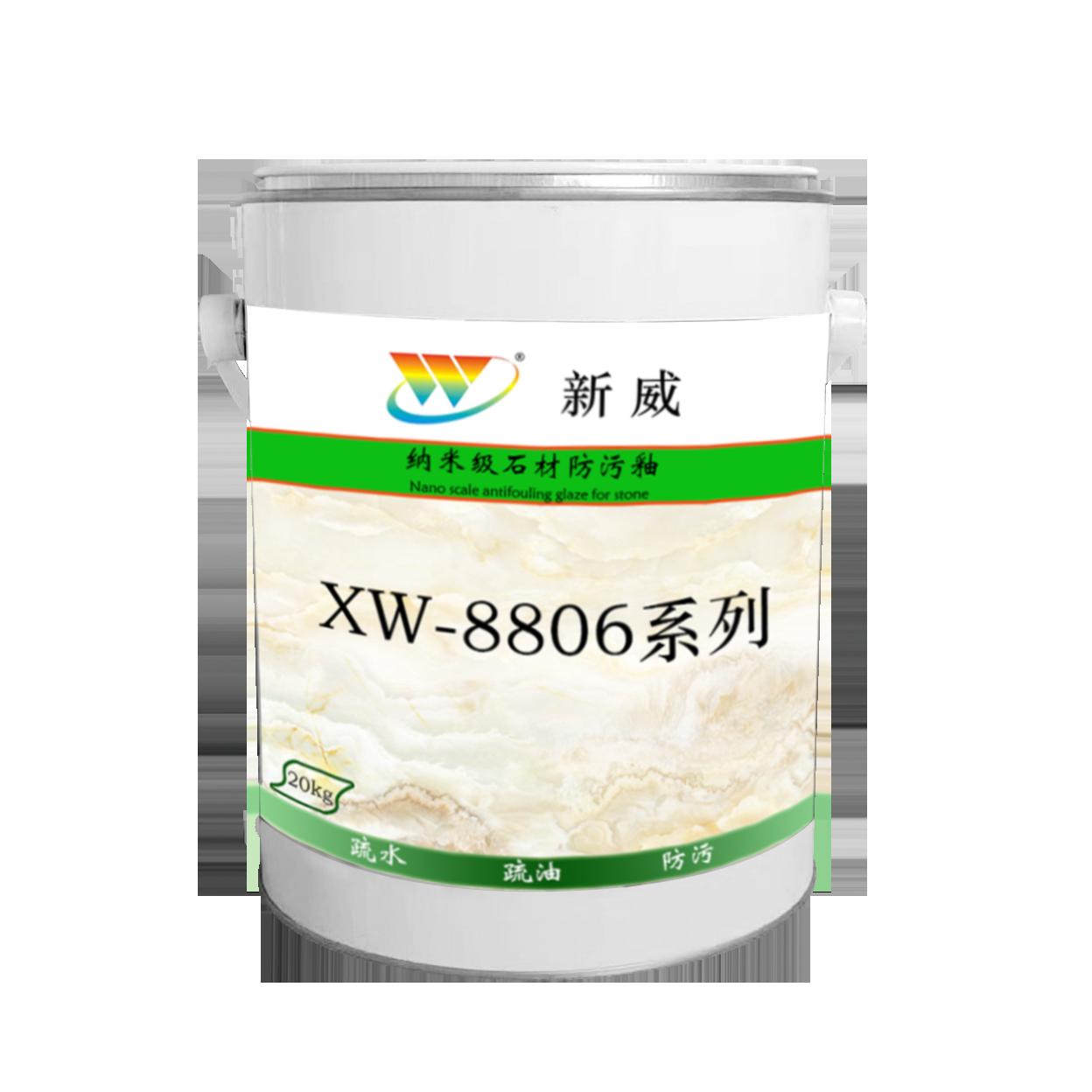 纳米级石材保护釉XW-8806