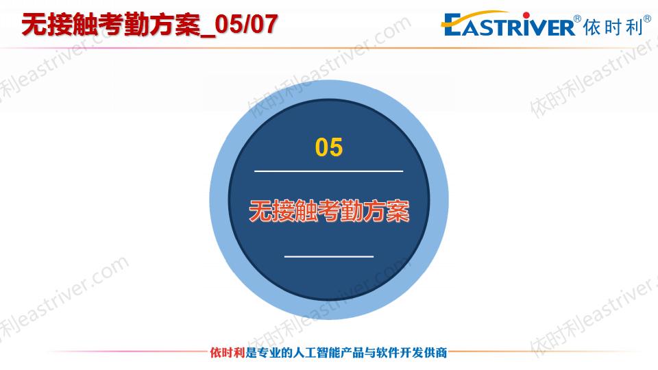 亚洲城-疫情防控信息化解决方案2020-02_32.png