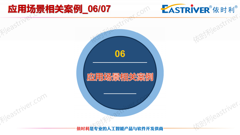 亚洲城-疫情防控信息化解决方案2020-02_37.png
