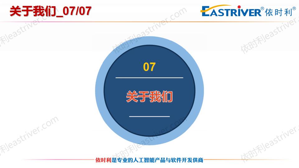 亚洲城-疫情防控信息化解决方案2020-02_42.png