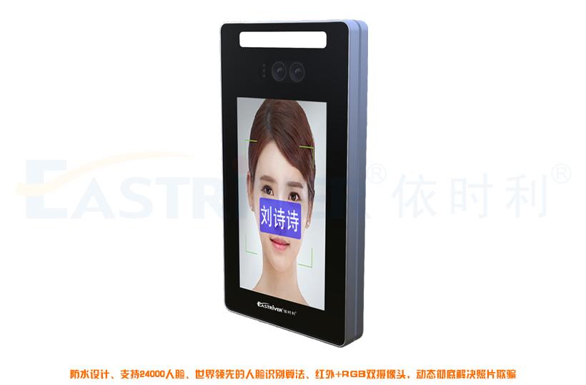 AI动态人脸考勤机MS2系列
