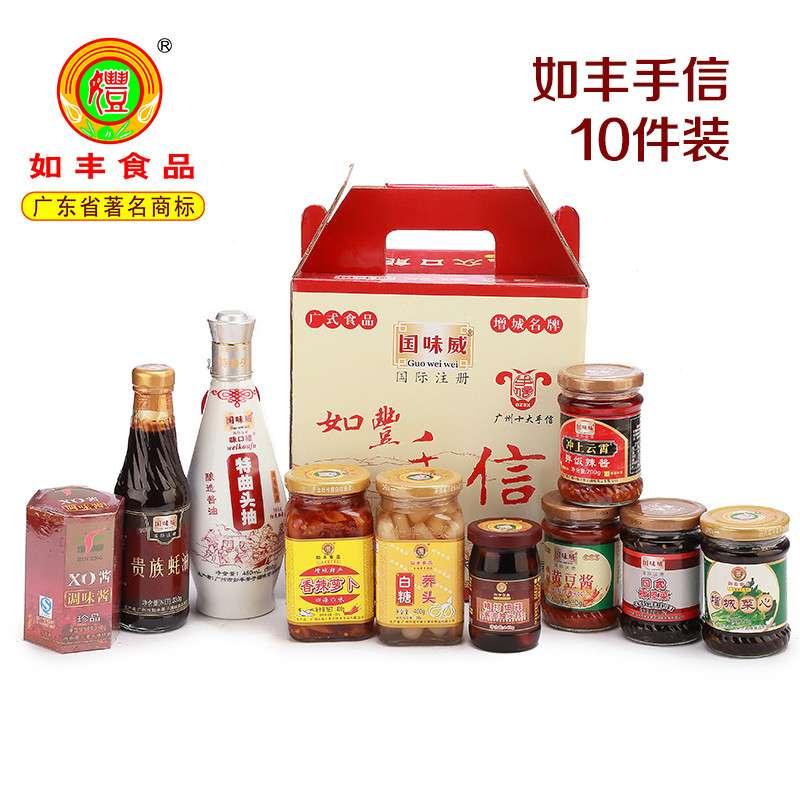 [如丰]如丰手信10件装国味威调味品调味料酱料增城特产