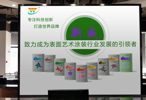广东新威新材料科技有限公司