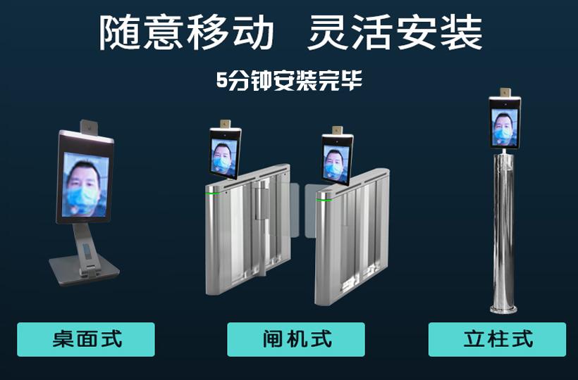 AI红外测温人脸识别●产品安装.jpg