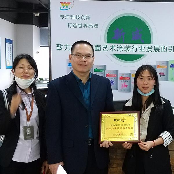 祝贺广东新威新材料科技有限公司荣获找大状企业法律顾问服务单位