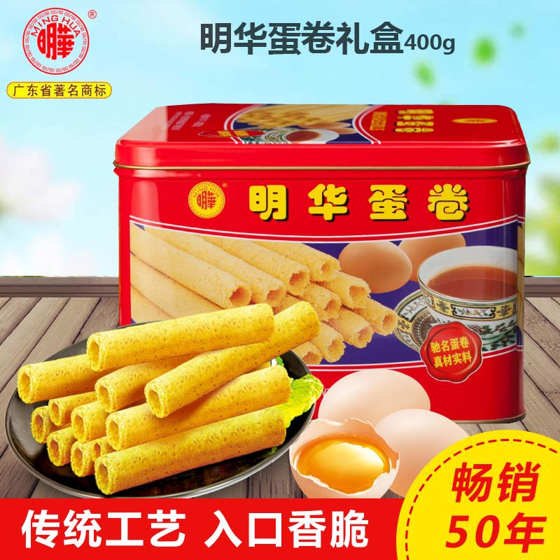 [明华]蛋卷400g手工鸡蛋 风味休闲小吃零食蛋卷下午茶点心