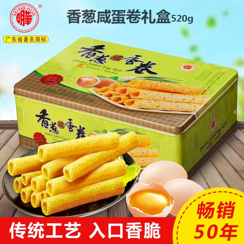 [明华]香葱咸蛋卷520g 手工鸡蛋卷 风味休闲小吃零食 膨化食品蛋卷 下午茶点心